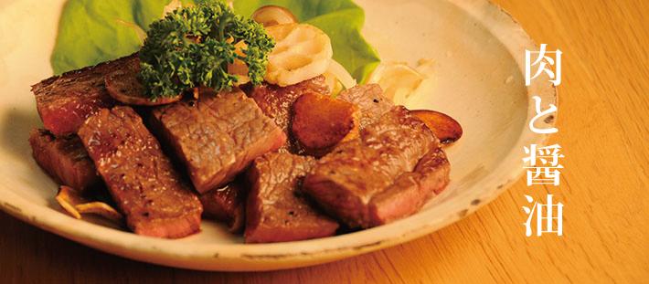 ステーキにおすすめの醤油