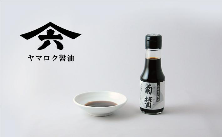 44.菊醤 100ml