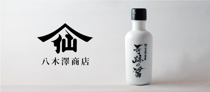 八木澤商店